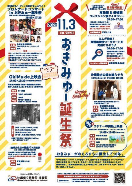 11月3日(火・祝)おきみゅー誕生祭