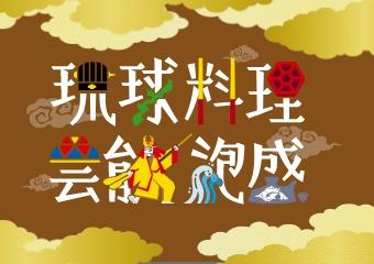 令和元年度日本遺産認定証交付式